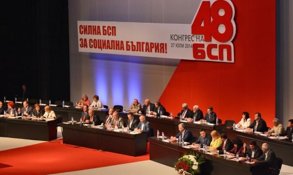 Силен конгрес очакват социалисти