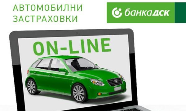 """Банка ДСК и """"Групама Застраховане"""" с онлайн платформа за автомобилни застраховки"""