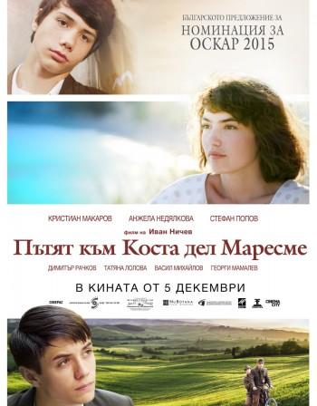 Българският кандидат за Оскар тръгва по кината на 5 декември