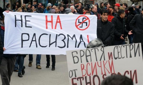Протест срещу расизма събра българи и роми