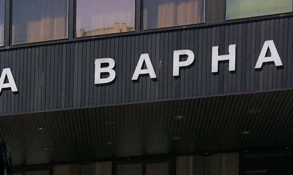 ДНСК състави 2 акта на главния архитект на Варна