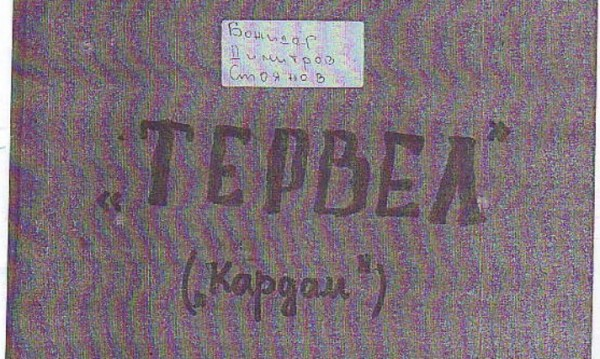 Божидар Димитров пуска на книга досието си от ДС