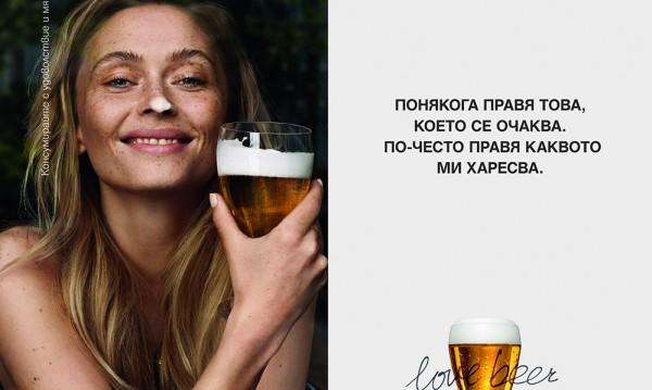 Бирата не е само за мъжа, убеждава ни Съюзът на пивоварите