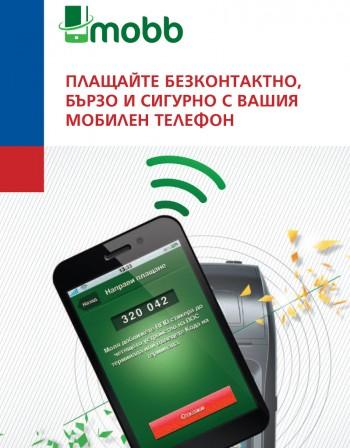 ЦКБ стартира плащания с мобилни телефони в търговски обекти