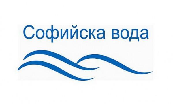 Къде няма да има вода в София на 10 февруари