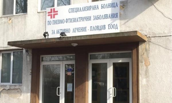 Искат да закрият Белодробна болница в Пловдив