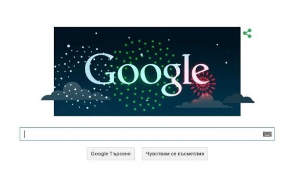 Google поздравява България за националния празник