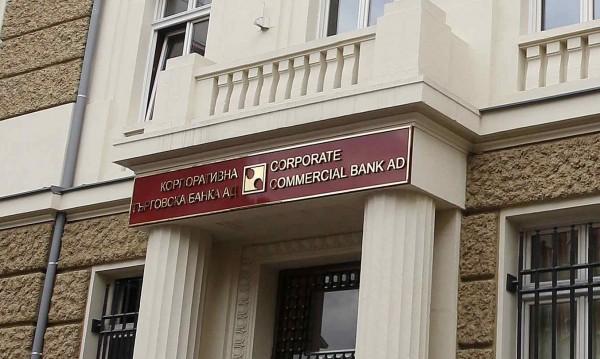 СГС отказа да назначи временен синдик в КТБ
