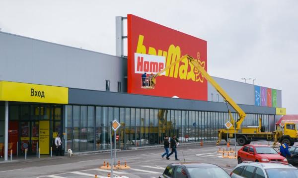 Новото име на Baumax е HomeMax