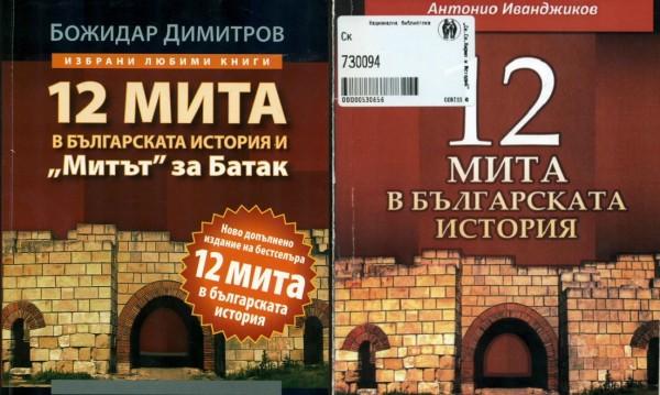 Кой крив, кой прав:  Не се усъмнили, че 12-те мита не е на Иванджиков