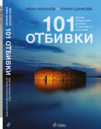 """""""101 отбивки"""" в България"""
