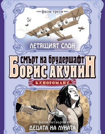 Германия и Русия - една срещу друга в романите на Борис Акунин