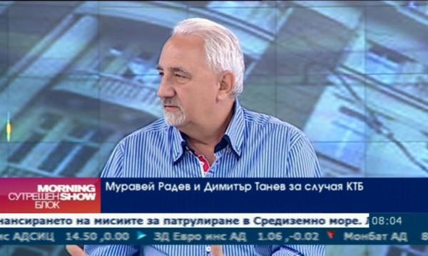 Преговори за проследяването на паричните потоци на КТБ