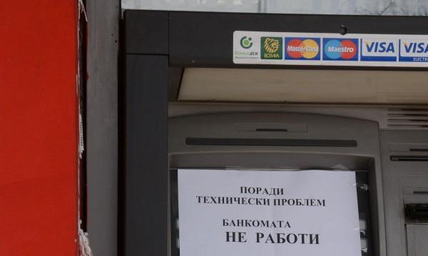 Пишман перничани не случиха на банкомат