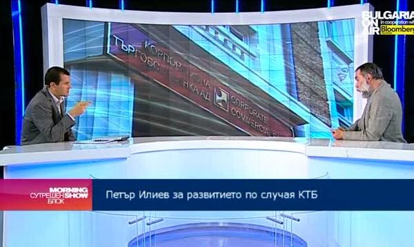Няма резон да падне банковата тайна в КТБ!