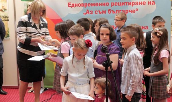 """""""Аз съм българче"""" звуча в парламента"""