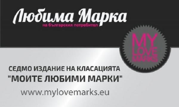 Dnes.bg и Bulgaria ON AIR – сред любимите Ви марки