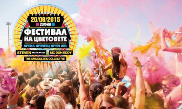 Мартен Роберто, суинг дуо и DJ Steven на Фестивала на цветовете