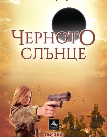 """Шпионаж, приключения и двойни игри в """"Черното слънце"""""""