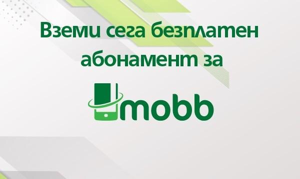 ЦКБ предлага безплатна регистрация за услугата за мобилни плащания mobb