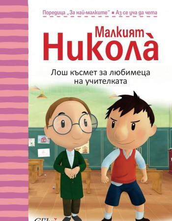 Приключения в музея и с учителката на по-малкия Николà