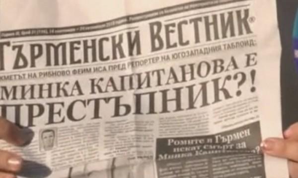 """""""Гърменски вестник"""": Смърт за Минка!"""
