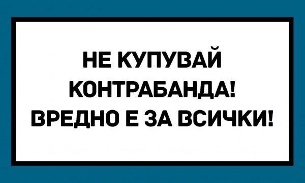 86% от българите подкрепят кампанията срещу контрабандата