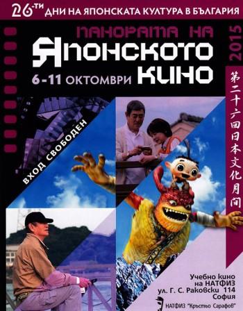 Кино полъх от изток: Панорама на японското кино