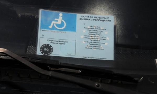 Нова мода: Крадат стикери на инвалиди!