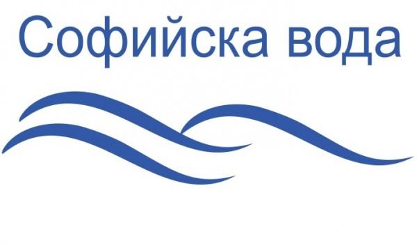 Вижте къде няма да има вода в София на 6 януари