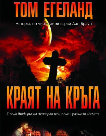 Том Егеланд разкрива тайните на Евангелието