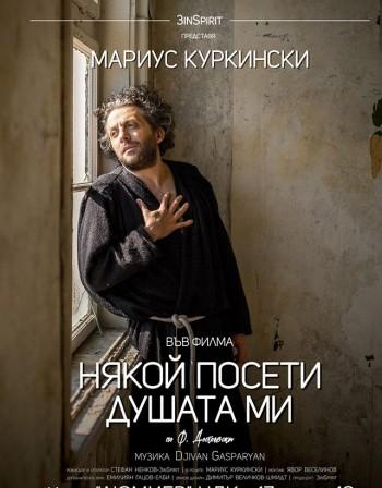 """""""Някой посети душата ми"""", споделя Куркински"""