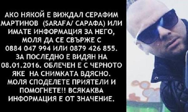 Изчезна рапърът Серафим Мартинов - Сарафа