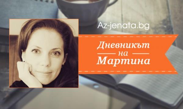 """Az-jenata.bg с нова рубрика – """"Дневникът на Мартина"""""""