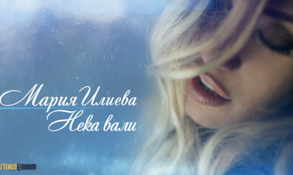 Мария Илиева с премиера на нов сингъл