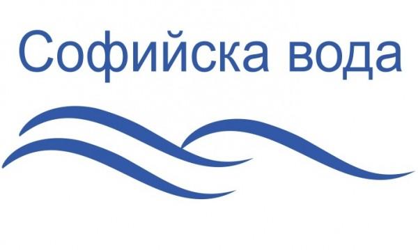 Части от столицата остават без вода на 17 и 18 януари