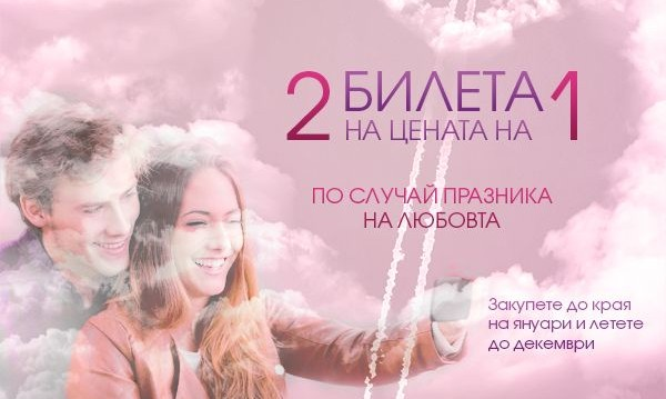 Всеки ден е ден на любовта с България Ер!