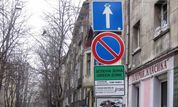 Зелената зона плъзва из още квартали в София