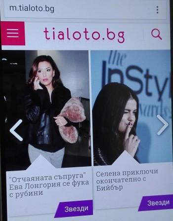 """""""Облякохме"""" Tialoto.bg и с мобилна версия"""