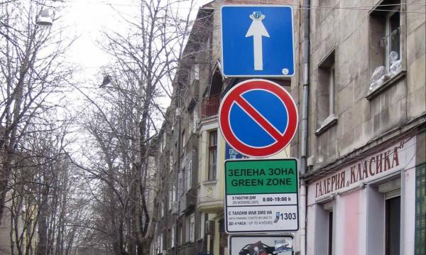 """Кметовете по райони тръгват! Питат: Искате ли """"зелена зона""""?"""