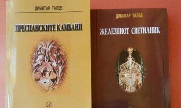 """Робство, съжителство... А съседите тихо """"македонизират"""" Талев"""