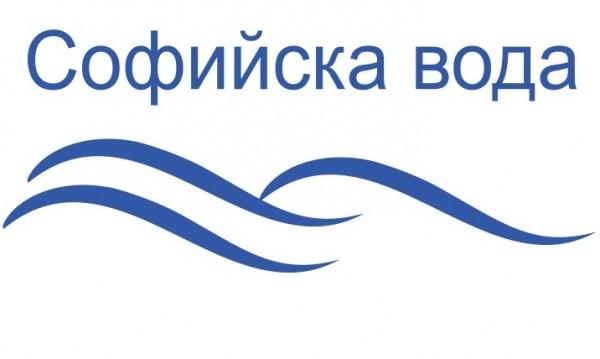Части от София остават без вода на 12 февруари