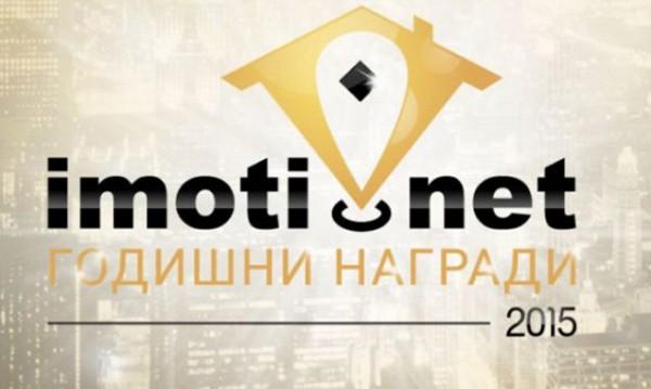 Малкият бизнес в сектора на имотите – най-активен в номинациите за наградите на Imoti.net