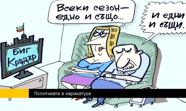 Карикатурата е повече журналистика, отколкото рисуване!