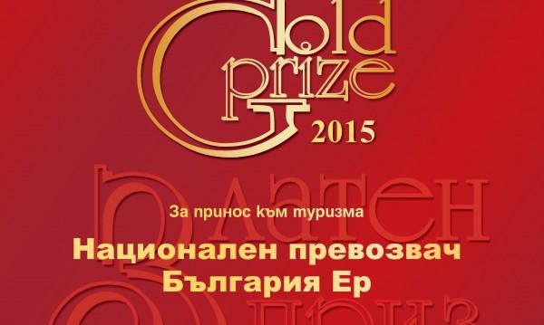 """България Ер със """"Златен приз"""" за Принос към туризма за 2015 г."""