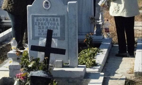 Върнаха покойна от гробището, нямала смъртен акт