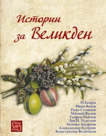 """""""Истории за Великден"""" разказват Вазов, Толстой..."""
