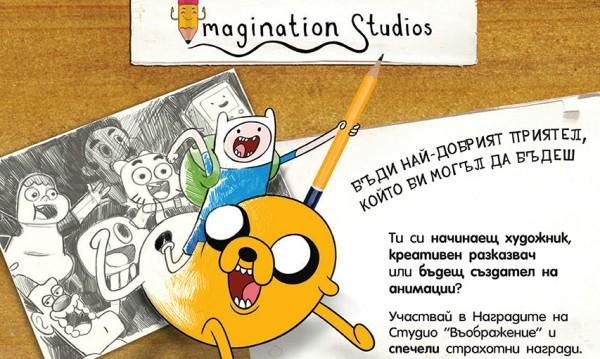 Анимацията влиза в класните стаи