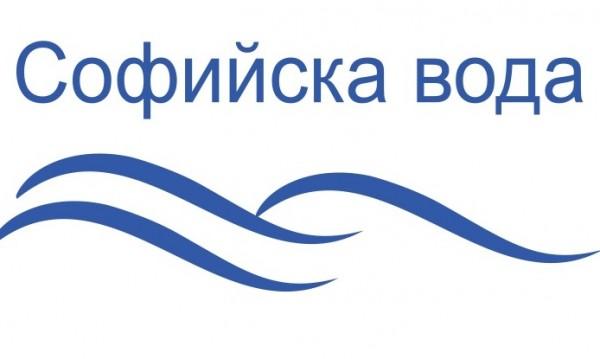 Награди за коректните клиенти на Софийска вода