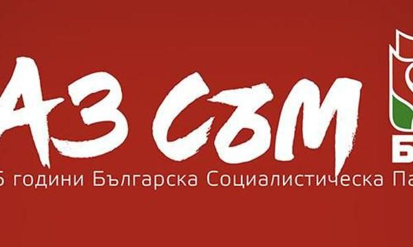 """Станишев зов: Не се страхувайте от: """"Аз съм БСП""""!"""